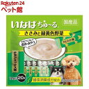 いなば ささみと緑黄色野菜ちゅーる犬用 チキンミックス味(14g*20本入)【d_ciao】【d_cattreat】【ちゅ〜る】[爽快ペットストア]