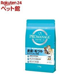 プロマネージ 皮膚毛づやをケアしたい犬用 成犬用(1.7kg)【d_pro】【dalc_promanage】【プロマネージ】[ドッグフード][爽快ペットストア]