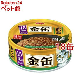 15歳からの金缶ミニ かつお(70g*18缶セット)【金缶シリーズ】[爽快ペットストア]