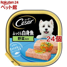 シーザー ふっくら白身魚 野菜入り(100g*24コセット)【d_cesar】【シーザー(ドッグフード)(Cesar)】[ドッグフード][爽快ペットストア]