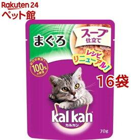 カルカン パウチ まぐろ スープ仕立て(70g*16袋)【d_kal】【dalc_kalkan】【カルカン(kal kan)】[キャットフード][爽快ペットストア]
