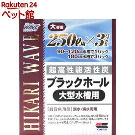 ひかりウエーブ ブラックホール 大型水槽用 250L用(3パック)【ひかり】[爽快ペットストア]
