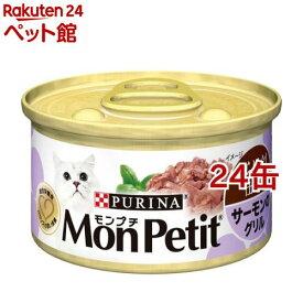 モンプチ缶 あらほぐし仕立て サーモンのグリル(85g*24コセット)【d_mon】【qqz】【モンプチ】[キャットフード][爽快ペットストア]