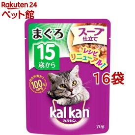 カルカン パウチ まぐろ スープ仕立て 15歳から(70g*16袋)【d_kal】【dalc_kalkan】【カルカン(kal kan)】[キャットフード][爽快ペットストア]