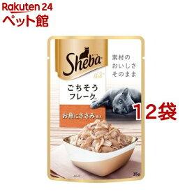 シーバ リッチ ごちそうフレーク お魚にささみ添え(35g*12袋)【d_shea】【dalc_sheba】【シーバ(Sheba)】[キャットフード][爽快ペットストア]