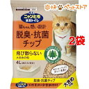 花王 ニャンとも清潔トイレ脱臭・抗菌チップ大きめの粒(4L*2コセット)【nsttm1116】【b5】【ニャンとも】[猫砂 ねこ砂…