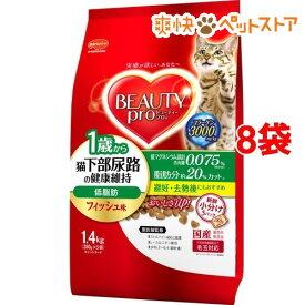 ビューティープロ キャット 猫下部尿路の健康維持 低脂肪 1歳から(1.4kg*8コセット)【d_beauty】【ビューティープロ】[爽快ペットストア]