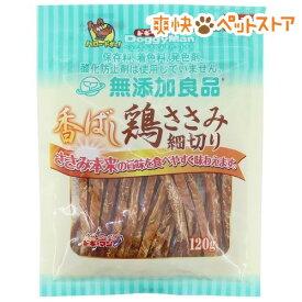 ドギーマン 無添加良品 香ばし鶏ささみ 細切り(120g)[爽快ペットストア]