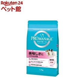 プロマネージ 美味しさにこだわる犬用 成犬用(1.7kg)【d_pro】【dalc_promanage】【プロマネージ】[ドッグフード][爽快ペットストア]