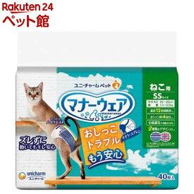 マナーウェア ねこ用 猫用おむつ SSサイズ(40枚入)【マナーウェア】[爽快ペットストア]