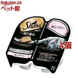シーバ 一皿の贅沢 とろっとフレーク 極上チキン(75g*4個)【シーバ(Sheba)】[キャットフード][爽快ペットストア]