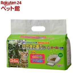 クリーンミュウ猫のシステムトイレ用ひのきの香りシート(34枚入)【クリーンミュウ】[爽快ペットストア]