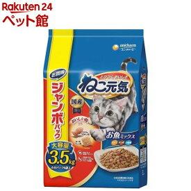 ねこ元気 お魚ミックス(3.5kg)【ねこ元気】[キャットフード][爽快ペットストア]