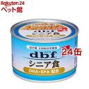 デビフ 国産 シニア食 DHA・EPA配合(150g*24コセット)【デビフ(d.b.f)】[ドッグフード][爽快ペットストア]