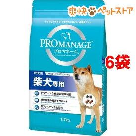 プロマネージ 柴犬専用 成犬用(1.7kg*6コセット)【d_marsd】【プロマネージ】[爽快ペットストア]