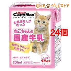 ドギーマン ねこちゃんの国産牛乳(200mL*24コセット)【ドギーマン(Doggy Man)】[爽快ペットストア]
