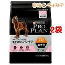 プロプラン 中型犬 成犬用 繊細な肌に(2.5kg*2コセット)【プロプラン(ProPlan)】【送料無料】[爽快ペットストア]