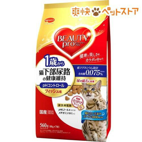 ビューティープロ キャット 猫下部尿路の健康維持 1歳から(560g)【ビューティープロ】[爽快ペットストア]