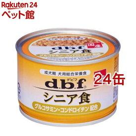 デビフ 国産 シニア食 グルコサミン・コンドロイチン配合(150g*24コセット)【デビフ(d.b.f)】[ドッグフード][爽快ペットストア]
