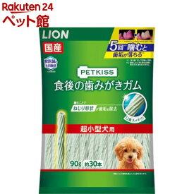 ペットキッス 食後の歯みがきガム 超小型犬用(90g)【ペットキッス】[爽快ペットストア]