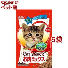 キャットスマックお肉ミックス(2.2kg*5コセット)【キャットスマック】[キャットフード][爽快ペットストア]
