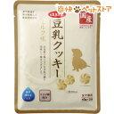 デビフ 豆乳クッキー ミルク味(40g*2袋入)【デビフ(d.b.f)】[爽快ペットストア]