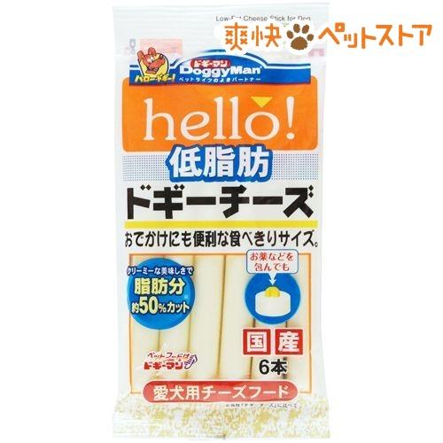 ドギーマン hello! 低脂肪ドギーチーズ(6本入)【ハロー!(hello!)】[爽快ペットストア]