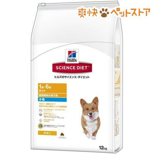 サイエンスダイエット ライト 小粒 肥満傾向の成犬用(12kg)【d_sd】【サイエンスダイエット】【送料無料】[爽快ペットストア]