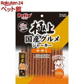 ペティオ 極上国産グルメジャーキー ササミ(150g)【ペティオ(Petio)】[爽快ペットストア]