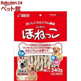 サンライズ ゴン太のほねっこ Mサイズ 小型・中型犬用(340g)【ゴン太】[爽快ペットストア]