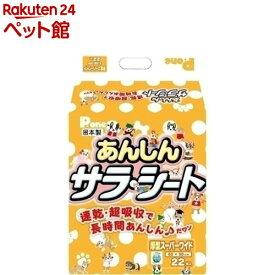 Pone あんしんサラ・シート スーパーワイド(22枚入)【P・ワン(P・one)】[爽快ペットストア]