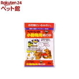 ペパーレット 小動物用 紙の砂(6L)[爽快ペットストア]