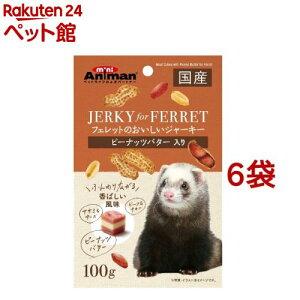 ミニアニマン フェレットのおいしいジャーキー ピーナッツバター入り(100g*6袋セット)【ミニアニマン】[爽快ペットストア]
