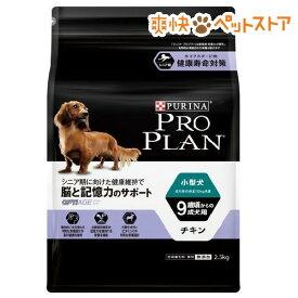 プロプラン 超小型犬・小型犬 9歳以上の成犬用(2.5kg)【プロプラン(ProPlan)】[爽快ペットストア]