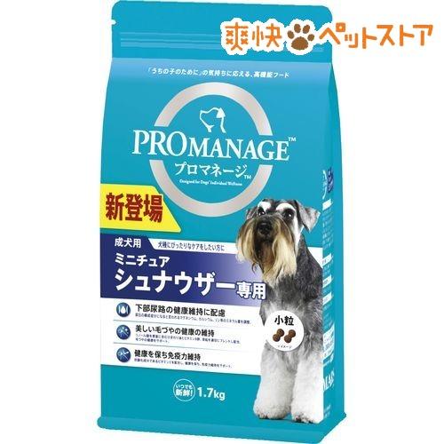プロマネージ 成犬用 ミニチュアシュナウザー専用(1.7kg)【プロマネージ】[爽快ペットストア]
