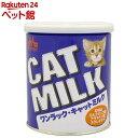 森乳サンワールド ワンラック キャットミルク(270g)【ワンラック(ONELAC)】[爽快ペットストア]