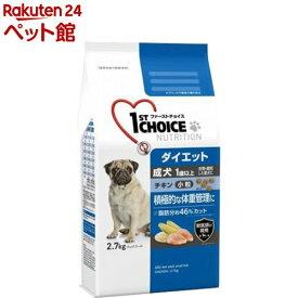 ファーストチョイス 成犬 1歳以上 ダイエット 小粒 チキン(2.7kg)【r9z】【202009_sp】【2012_mtmr】【ファーストチョイス(1ST CHOICE)】[ドッグフード][爽快ペットストア]