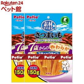 ペティオ 素材さつまいもスティック 7歳(150g*2袋入)【ペティオ(Petio)】[爽快ペットストア]
