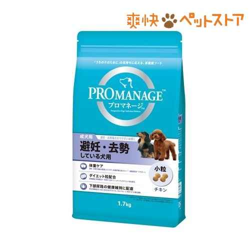 プロマネージ 避妊去勢している犬用 成犬用(1.7kg)【d_pro】【プロマネージ】[爽快ペットストア]