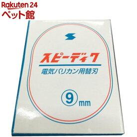 スピーディック 替刃 9mm(1コ入)【スピーディック】[爽快ペットストア]