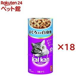 カルカン ハンディ缶 まぐろ入り白身魚 1歳から(160g*54缶)【カルカン(kal kan)】[キャットフード][爽快ペットストア]