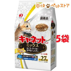 キャネットチップ ミックス(2.7kg*5コセット)【キャネット】[爽快ペットストア]