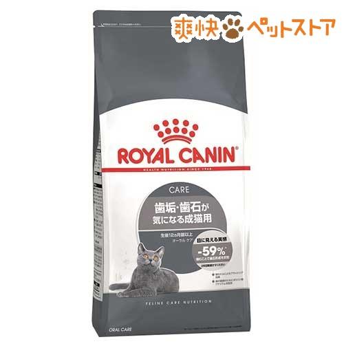 ロイヤルカナン フィーラインケアニュートリション オーラル ケア(1.5kg)【d_rc】【d_rc15point】【ロイヤルカナン(ROYAL CANIN)】[爽快ペットストア]