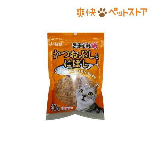 いなば きまぐれ猫 かつおぶしとにぼし 食品素材100%(40g)[爽快ペットストア]
