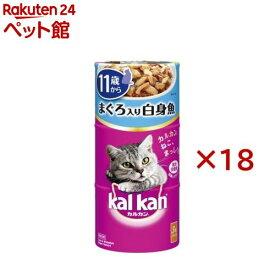カルカン ハンディ缶 まぐろ入り白身魚 11歳から(160g*54缶)【カルカン(kal kan)】[キャットフード][爽快ペットストア]