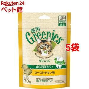 猫用 グリニーズ 正規品 ローストチキン味(70g*5コセット)【グリニーズ(GREENIES)】[爽快ペットストア]