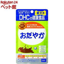 DHCの健康食品 おだやか 60粒(15g)【2012_mtmr】【DHC ペット】[爽快ペットストア]