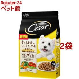 シーザー ドライ 成犬用 チキンと4種の農園野菜入り 小粒(1.5kg*2袋セット)【シーザー(ドッグフード)(Cesar)】[爽快ペットストア]
