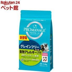 プロマネージ 成犬用 食物アレルギーに配慮レシピ ツナ入り 小粒(1.4kg)【プロマネージ】[爽快ペットストア]