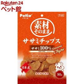 ペティオ 素材そのまま ササミチップス(90g)【ペティオ(Petio)】[爽快ペットストア]